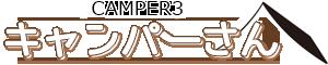 キャンパーさん